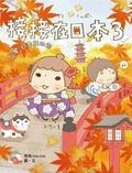 接接在日本3:臺灣、日本我的家