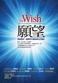 願望:創造財富、健康與幸福的神奇許願法