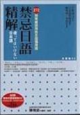 禁忌日語精解:272則常被誤用的日語慣用語