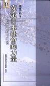 安定日本社會的力量:社區組織町內會