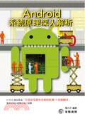 Android系統原理深入解析
