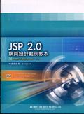 JSP 2.0網頁設計範例教本