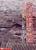 中國居住建築簡史:城市.住宅.園林