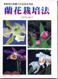 蘭花栽培法