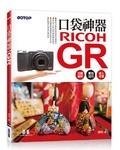 口袋神器Ricoh GR:功能解析 實拍技巧 達人分享