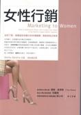 女性行銷:如何了解丶接觸這全球最大的市場區隔-提高你的占有率