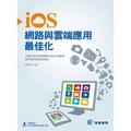 iOS網路與雲端應用最佳化