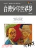 台灣少年世界夢:f陳錦芳作