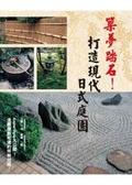 築夢踏石!打造現代日式庭園