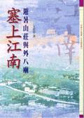 塞上江南:避暑山莊與外八廟
