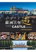 歐洲古堡遊:55座世界最美的城堡