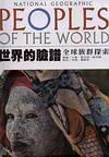 世界的臉譜:全球族群探索