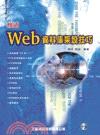 精通Web資料庫架設技巧