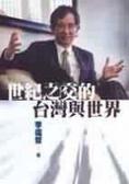 世紀之交的台灣與世界