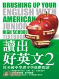 讀出好英文:用美國中學課本學進階閱讀2
