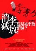消滅李敖-還是被李敖消滅?:從李敖思想研究看台灣政治改變