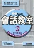 EZ talk會話教室3:工作篇