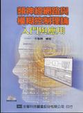 類神經網路與模糊控制理論入門與應用