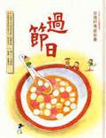 過節日:臺灣的傳統節慶