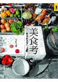 美食考:歐洲飲食文化地圖