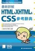 最新詳解HTML & XHTML & CSS參考辭典