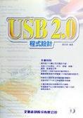 USB 2.0程式設計