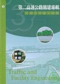 第二高速公路興建專輯:交通及設施工程篇