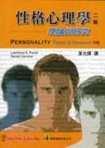 性格心理學:理論與研究
