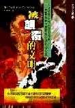 被顛覆的文明:人類情慾主體的自由放縱丶控制操弄與顛覆解放的異化反思