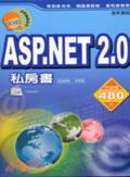 ASP.NET 2.0私房書