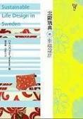 北歐瑞典的幸福設計