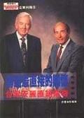 傳送最直接的關懷:臺灣安麗直銷傳奇