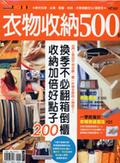 衣物收納1001招:教你洗滌丶去漬丶摺疊丶收納丶衣櫥規劃的500個密技