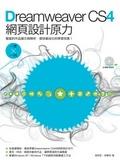Dreamweaver CS4網頁設計原力