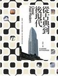 從古典到後現代:桂冠建築師與世界經典建築
