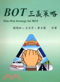 BOT 三贏策略=Win-win strategy for BOT