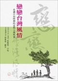 戀戀臺灣風情:走過日治時期的這些人那些事