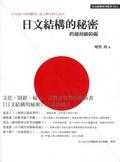 日文結構的秘密:跨越初級障礙