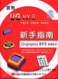 實戰UG NX II新手指南