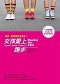 女孩愛上跑步:不只是身體-也關乎決心、情感與人生