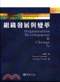 組織發展與變革