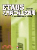 ETABS入門與工程上之應用
