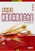 PHP 5網路資料庫程式大全:SQL Server MySQL Access