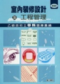 室內裝修設計及工程管理:乙級技術士學科題庫彙編