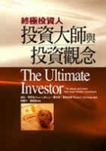 終極投資人:投資大師與投資觀念