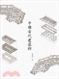 中國古代建築師
