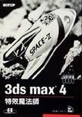 3D Studio Max4特效魔法師