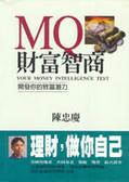 MQ財富智商:開發你的致富潛力