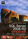 SQL Server 2008 R2資料庫設計實務