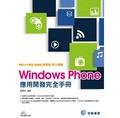 Windows Phone應用開發完全手冊
